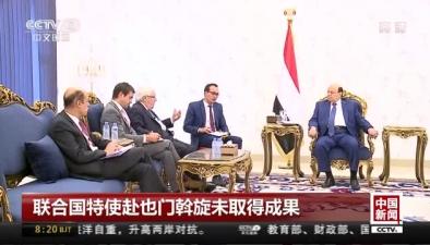 聯合國特使赴也門斡旋未取得成果