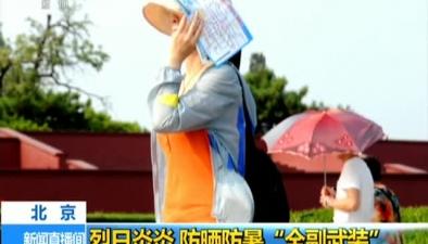 中央氣象臺:華北江南等地持續高溫
