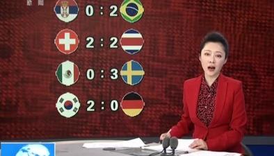 2018俄羅斯世界杯·小組賽第三輪:爆冷!衛冕冠軍德國小組墊底出局