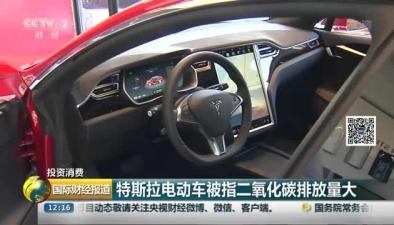 特斯拉電動車被指二氧化碳排放量大