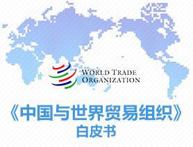 一圖讀懂《中國與世界貿易組織》白皮書