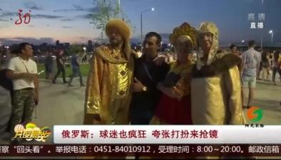俄羅斯:球迷也瘋狂 誇張打扮來搶鏡