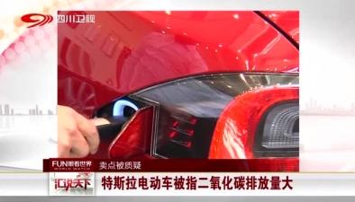 賣點被質疑:特斯拉電動車被指二氧化碳排放量大