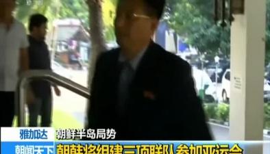 雅加達:朝鮮半島局勢朝韓將組建三項聯隊參加亞運會