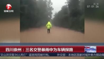 四川崇州:三名交警暴雨中為車輛探路