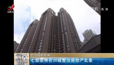打擊投機炒房:七部委將在30城整治房地産亂象