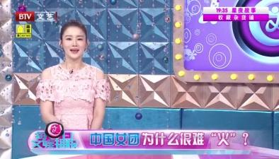 """中國女團為什麼很難""""火""""?"""