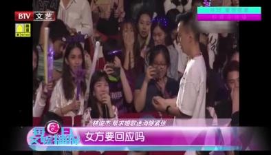 林俊傑 幫求婚歌迷消除緊張