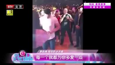 蕭敬騰 圍觀歌迷求婚