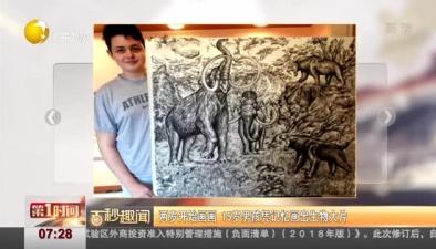 兩歲開始畫畫 15歲男孩憑記憶畫出生物大片