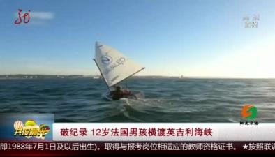 破紀錄 12歲法國男孩橫渡英吉利海峽