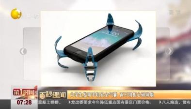 大學生發明手機安全氣囊 再不用擔心碎屏啦
