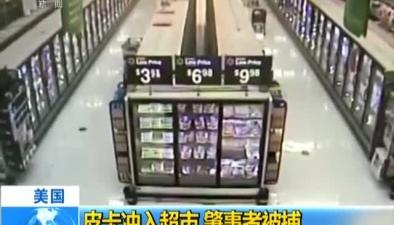 美國:皮卡衝入超市 肇事者被捕