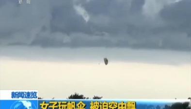 女子玩帆傘 被迫空中飄