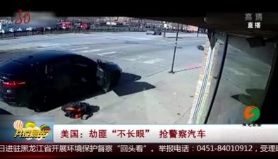 """美國:劫匪""""不長眼"""" 搶警察汽車"""