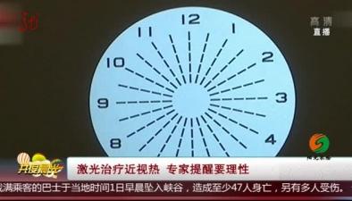 激光治療近視熱 專家提醒要理性