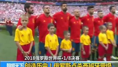 2018俄羅斯世界杯·1/8決賽:創造歷史!俄羅斯點殺西班牙晉級