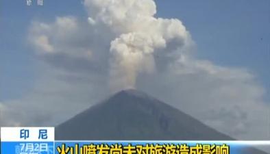 印尼:火山噴發尚未對旅遊造成影響