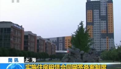 上海:實施住房租賃合同網簽備案制度