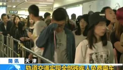 天津:軌道交通實現全部殘疾人免費乘車