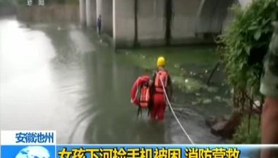 安徽池州:女孩下河撿手機被困 消防營救