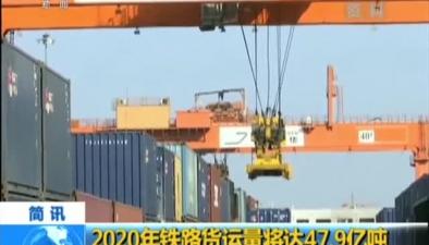 2020年鐵路貨運量將達47.9億噸