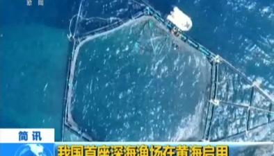 我國首座深海漁場在黃海啟用