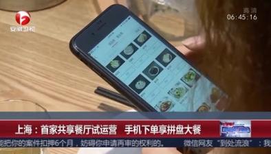 上海:首家共享餐廳試運營 手機下單享拼盤大餐