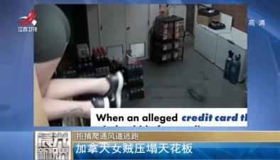 拒捕爬通風道逃跑:加拿大女賊壓塌天花板