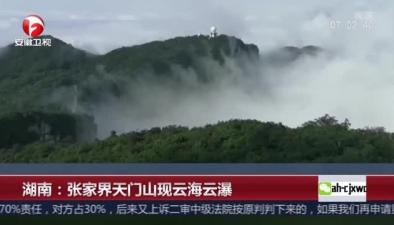 湖南:張家界天門山現雲海雲瀑