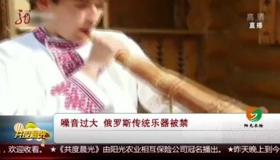 噪音過大 俄羅斯傳統樂器被禁