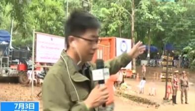 泰國一支少年足球隊被困溶洞:13名失蹤少年足球隊成員全部活著
