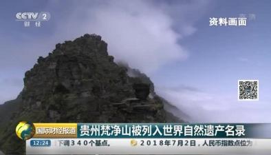 貴州梵凈山被列入世界自然遺産名錄