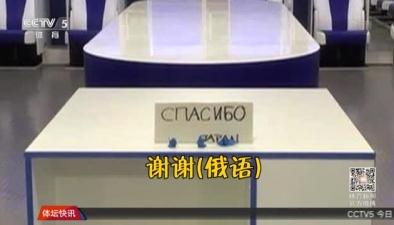 日本隊清理替補席和更衣室