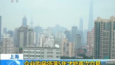 上海:企業購房須滿5年才能再次交易