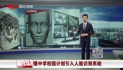 俄中學校園計劃引入人臉識別係統