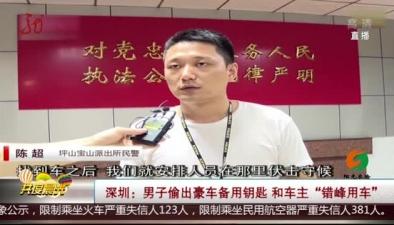 """深圳:男子偷出豪車備用鑰匙 和車主""""錯峰用車"""""""