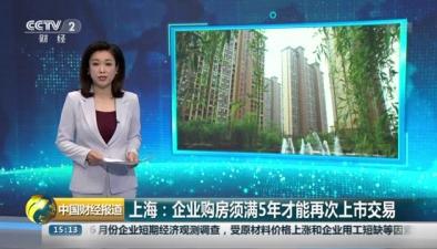 上海:企業購房須滿5年才能再次上市交易