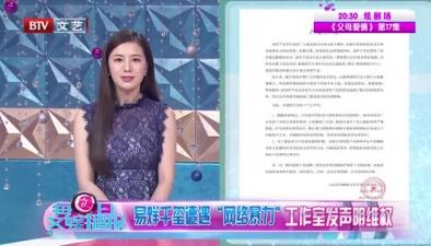 """易烊千璽遭遇""""網絡暴力"""" 工作室發聲明維權"""