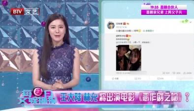 王大陸 林允將出演電影《惡作劇之吻》?