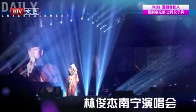 林俊傑 王力宏 演唱會上的小意外
