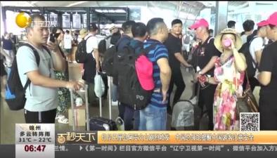 印尼巴厘島阿貢火山劇烈噴發 中國總領館提醒中國遊客注意安全