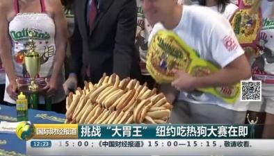 """挑戰""""大胃王"""" 紐約吃熱狗大賽在即"""