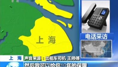 上海:82歲老人險被騙 警民合力成功勸阻