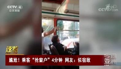 """尷尬!乘客""""搶窗戶""""4分鐘 網友:似宿敵"""