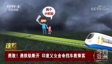勇敢!遇鐵軌斷開 印度父女舍命擋車救乘客