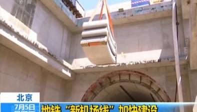 """北京:地鐵""""新機場線""""加快建設"""