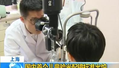 上海:國內首個兒童驗光配鏡標準出爐