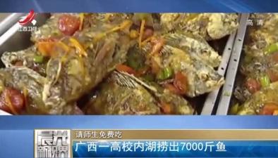 請師生免費吃:廣西一高校內湖撈出7000斤魚