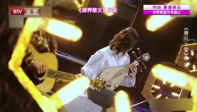 宋佳彈柳琴